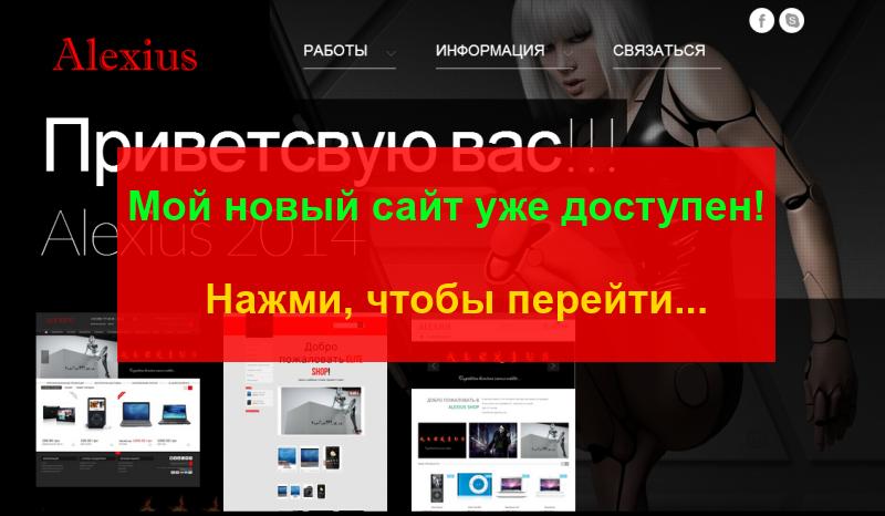 Мой новый сайт!!!